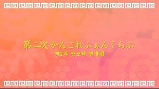 [한글자막] 제2차 칸코레 팬클럽 [함대컬렉션]