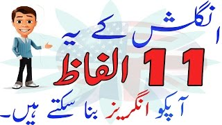 How to Speak English Fluently Like Natives With Only 11 Words English in Urdu Hindi Video Tutorial