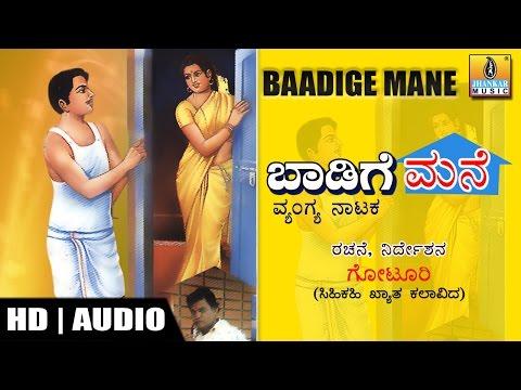 Xxx Mp4 Double Meaning Kannada Drama I Baadige Mane I Kannada Comedy Drama I 3gp Sex