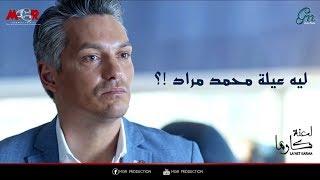 لعنة كارما | عمر بيكتشف سر جديد فى حياة كارما  !!!!!