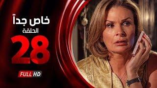 مسلسل خاص جدا - الحلقة الثامنة والعشرون - بطولة يسرا  ومحمود قابيل - Khas Gdaan Series Ep 28