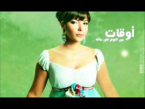 Asala Aw2aat اغنية اصالة اوقات