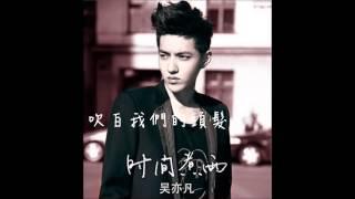 吳亦凡-時間煮雨(高音質+Lyrics)