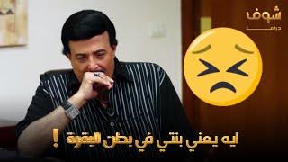 سمير غانم صعبانة عليه خسارة بنتو 😔 مسلسل دلع بنات شوف دراما