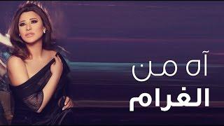 Najwa Karam - Ah Mnel Gharam (Official Lyric Video 2017) /نجوى كرم - آه من الغرام
