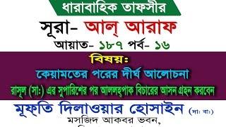 কেয়ামতের পরে কি হবে  - Sura Al- Araf    Ayat-187  part  16- Mufti Delawar Hossain