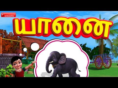 Yanai Yanai - Kanmani Tamil Rhymes 3D Animated