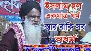 New Bangla waz Mahfil 2016 By Bangla Waj Abdur Rahman Benarji