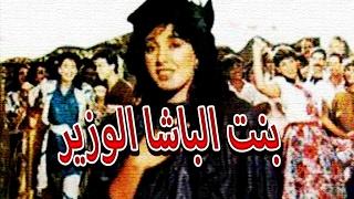 فيلم بنت الباشا الوزير