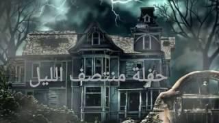 رعب ايمان رياض (حفلة منتصف الليل) - قصص رعب #حقيقية