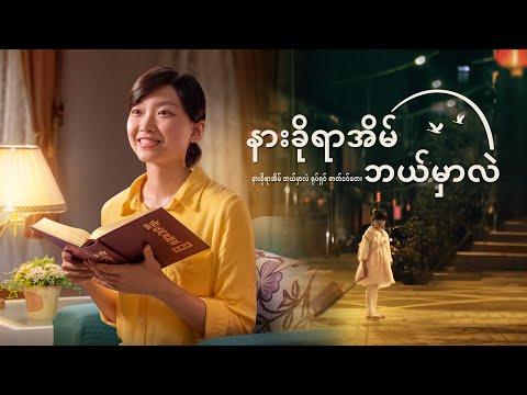 Xxx Mp4 Myanmar Hymn Music Video နားခိုရာအိမ္ ဘယ္မွာလဲ The Family Of God Is Happiest 3gp Sex