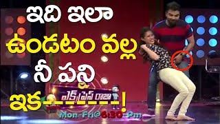 Express Raja Show   Latest promo   Anchor Pradeep   Top Telugu Media