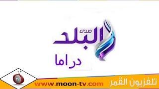 تردد قناة صدى البلد دراما Sada El Balad Drama على نايل سات