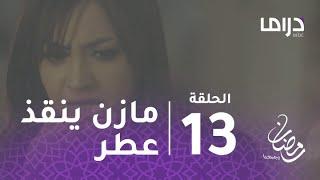 عطر الروح - الحلقة 13 - مازن ينقذ عطر من الحريق