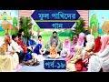 Download Video Download ছোটদের  ইসলামী গানের আসর | Ful Pakhider Gan Ep-18 | ফুল পাখিদের গান পর্ব-১৮ | Moshiur Rahman 3GP MP4 FLV