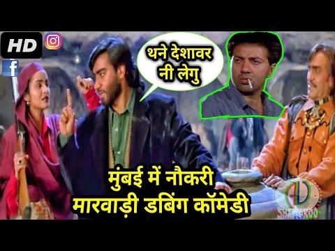 Xxx Mp4 Mumbai Special Marwadi Comedy 2018 लुगाई ने मुंबई नी लेगु Sunny Deol Funny Marwadi Dubbed Comedy 3gp Sex