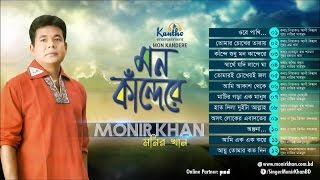 Monir Khan - Mon Kandere | মন কান্দেরে | Full Audio Album
