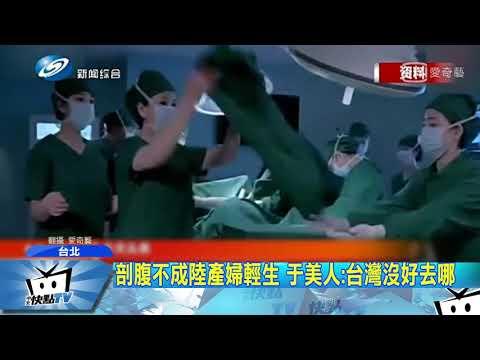 20170907中天新聞 剖腹不成陸產婦輕生 于美人:台灣沒好去哪
