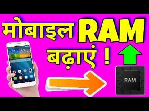 Xxx Mp4 मोबाइल रेम बढ़ाइए चुटकी बजाकर Avoid Mobile Hanging Heating Increase Ram Without Root Hindi 3gp Sex