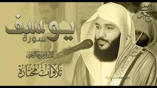 سورة يـوسف تــلاوة بصــوت الشيـخ عبدالـرحمن الـعوسي