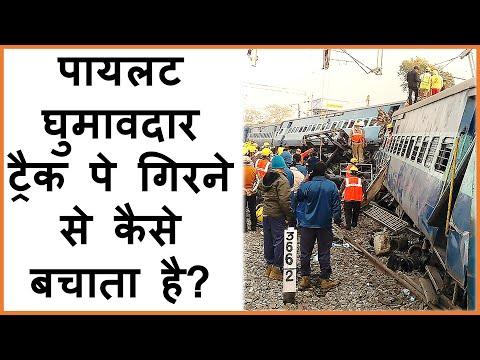 How does a Train turn on curved tracks Hindi Dr. Priyank Singhvi