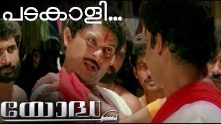Padakali | Yodha Malayalam Movie Song _ Mohanlal, Jagathi Sreekumar