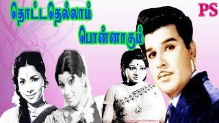 Thottadhellam Ponnaagum-Jaishankar,Sripriya,Jayachitra,Manorama,Super Hit Tamil Old Full Movie