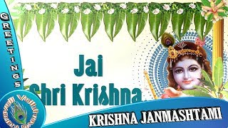Happy Janmashtami 2018, Watch Krishna Janmashtami Greeting Cards Online and Send to your Dear Ones