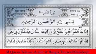 Al Quran Telawat.Arabic & Bangla,