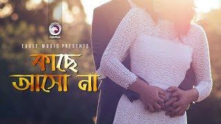 Kache Asho Na   Bangla Movie Song   Arbaz   Pinky   Most Romantic Song