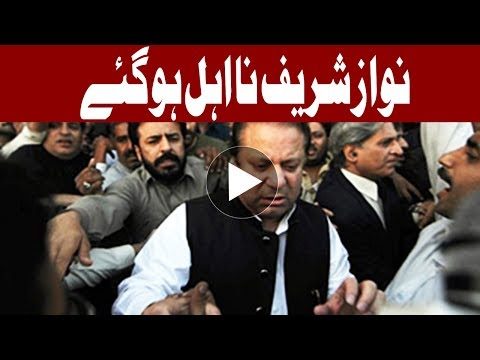 Xxx Mp4 BREAKING Pakistan Supreme Court Disqualifies PM Nawaz Sharif 3gp Sex