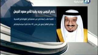 برقية الملك سلمان للأمير #سعود  الفيصل   رحمه الله