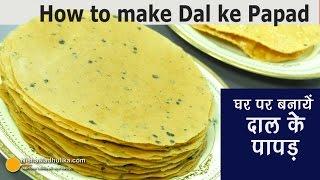 How to make Dal ke papad - दाल के पापड़ कैसे बनायें - Moong Dal ke Papad Banane ki vidhi