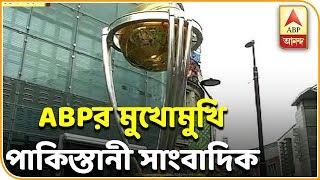 ABP Ananda And Pakisthan Journalist Talking Before India Pakisthan Match | ABP Ananda