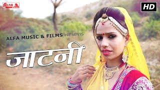Marwadi Video Song | Jatani | 2019 | राजस्थानी वीडियो | Alfa Music & Films