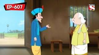 দাঁতে ব্যথা | Gopal Bhar | Bangla Cartoon | Episode - 607