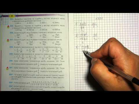 ГДЗ по Математике 5 клас Тарасенкова Украина