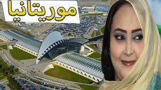 10 معلومات رائعة عن موريتانيا الشعب المسلم 100% ◄ابرزها حفلات الطلاق و 5 رؤوساء جمهورية احياء