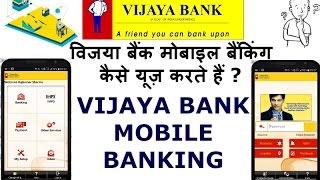vijaya bank mobile banking