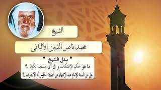 روائع الشيخ الالبانى رحمه الله   ما حكم الاعتكاف وفى اى مسجد يكون ؟