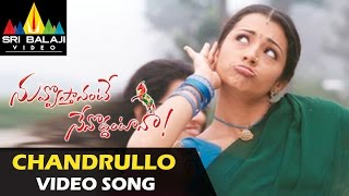 Nuvvostanante Nenoddantana Video Songs | Chandrulo Unde Video Song | Siddharth
