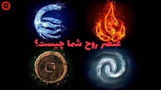 عنصر روح شما چیست؟   10 تست که عنصر روح شما را نشان می دهد.
