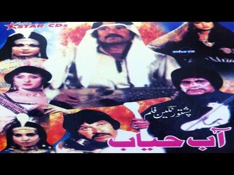 Xxx Mp4 Pashto Classic Movie AB E HAYAT Badar Munir Musarrat Shaheen Pushto Old Fantasy Movie 3gp Sex