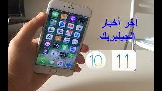 أخر أخبار الجيلبريك و سيديا  نظام 10.3.2 و 11 IOS  على أيفون 7 - خبر مفرح