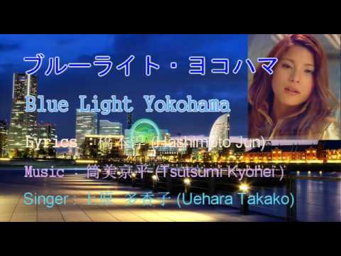 Uehara Takako - Blue Light Yokohama (Japanese Song)