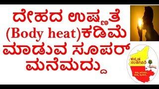 How to reduce body heat naturally in Kannada   Reduce Excessive heat in body   Kannada Sanjeevani