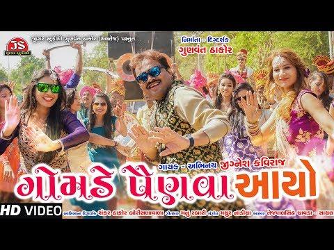 Xxx Mp4 Gomade Painva Aayo Jignesh Kaviraj HD Video Latest Gujarati Song 2019 3gp Sex