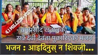 New Nepali Bhajan 2017/2074
