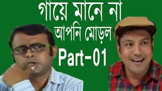 Bangla Natok 2016 Gaya Mane Na Apni Morol Part 01