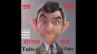 Mr Bean dubbed in Bangla প্রশ্ন ফাঁস